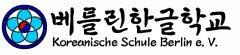 Koreanische Schule Berlin
