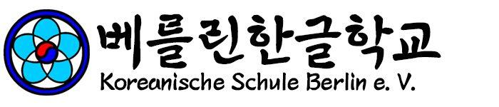 Koreanische Schule Berlin e. V. 베를린한글학교